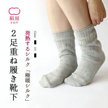 【絹屋】極暖シルク2足重ね履き靴下(5102)