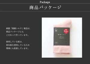 【絹屋】極暖シルク内側シルク2重編み靴下(5117)