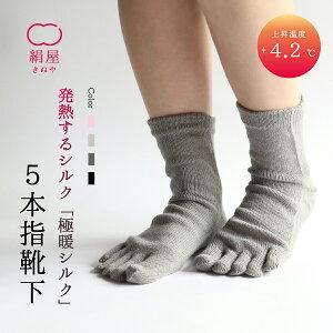 【絹屋】極暖シルク5本指靴下(4979)