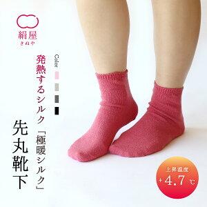 【絹屋】極暖シルク先丸靴下(4939)