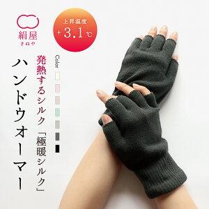 【絹屋】極暖シルクハンドウォーマー(4938)