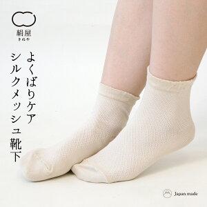 絹屋シルクメッシュ靴下[4612][DM便対応]よくばりケア絹シルクソックス