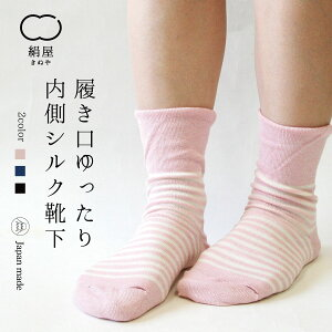 絹屋シルク靴下ボーダー内側シルク外側コットン履き口ゆったり二重編みくつ下絹綿日本製[4640][DM便対応]
