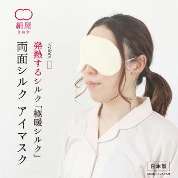 極暖両面シルクアイマスク美容コスメマスク保湿高品質高級絹屋日本製ギフトプレゼント