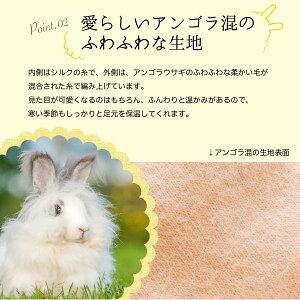 【SERAPHBLANC】アンゴラ混でふわふわやさしい2重編み靴下(5076)