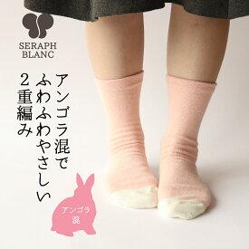 【SERAPH BLANC】 アンゴラ混でふわふわやさしい 2重編み靴下 (5076) シルク アンゴラ 冷えとり靴下 冷え取り レディース 女性 日本製 温かい あったか 【coolbed_d19】