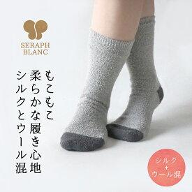 【SERAPH BLANC】 もこもこ柔らかな履き心地 - シルクとウール混 (4776) 冷えとり 靴下 冷え取り 2足セット シルク ウール レディース 女性 ソックス 温かい あったか 【coolbed_d19】