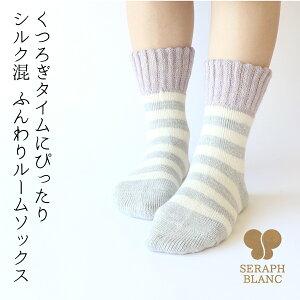 【SERAPHBLANC】くつろぎタイムにぴったりシルク混ふんわりルームカバーソックス(5099)