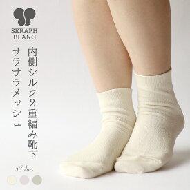 【SERAPH BLANC】 内側シルク2重編み靴下 さらさらメッシュ (5189) シルク レーヨンシルク 冷えとり 靴下 ソックス 冷え取り レディース 女性 日本製 メッシュ 2重編み 接触冷感 爽やか 快適 可愛い かわいい お洒落 おしゃれ