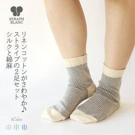 【SERAPH BLANC】リネンコットンがさわやか♪ ストライプの2足セット シルクと綿麻 (4901) リネン コットン 麻 綿 シルク 絹 2足 冷えとり 冷え取り 重ね履き 靴下 くつした ソックス 女性 レディース お洒落 ストライプ 可愛い かわいい 日本製