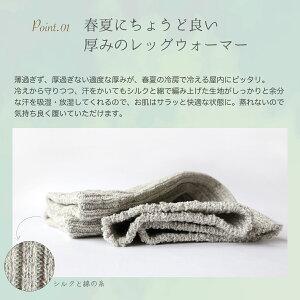 【SERAPHBLANC】シルクと綿のレッグウォーマー(5191)絹シルク綿コットン冷房対策春夏レッグウォーマー冷え対策冷え性日本製