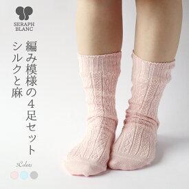 【SERAPH BLANC】重ねて楽しい編み模様の4足セット シルクと綿 (4898) レディース 女性 おしゃれ 可愛い おすすめ 絹 シルク 綿 コットン 温かい あったか 内絹外綿