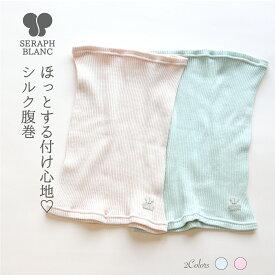 ほっとする シルク 腹巻き レディース 女性用 腹巻 はらまき 温活 冷え取り 日本製 ギフト プレゼント SERAPH BLANC