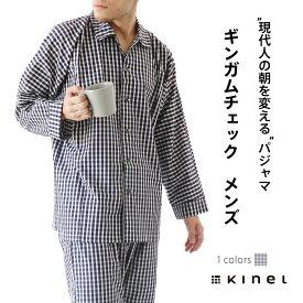 パジャマ ギンガムチェック メンズ 男性用 睡眠 安眠 快眠 綿 コットン プレゼント ギフト kinel