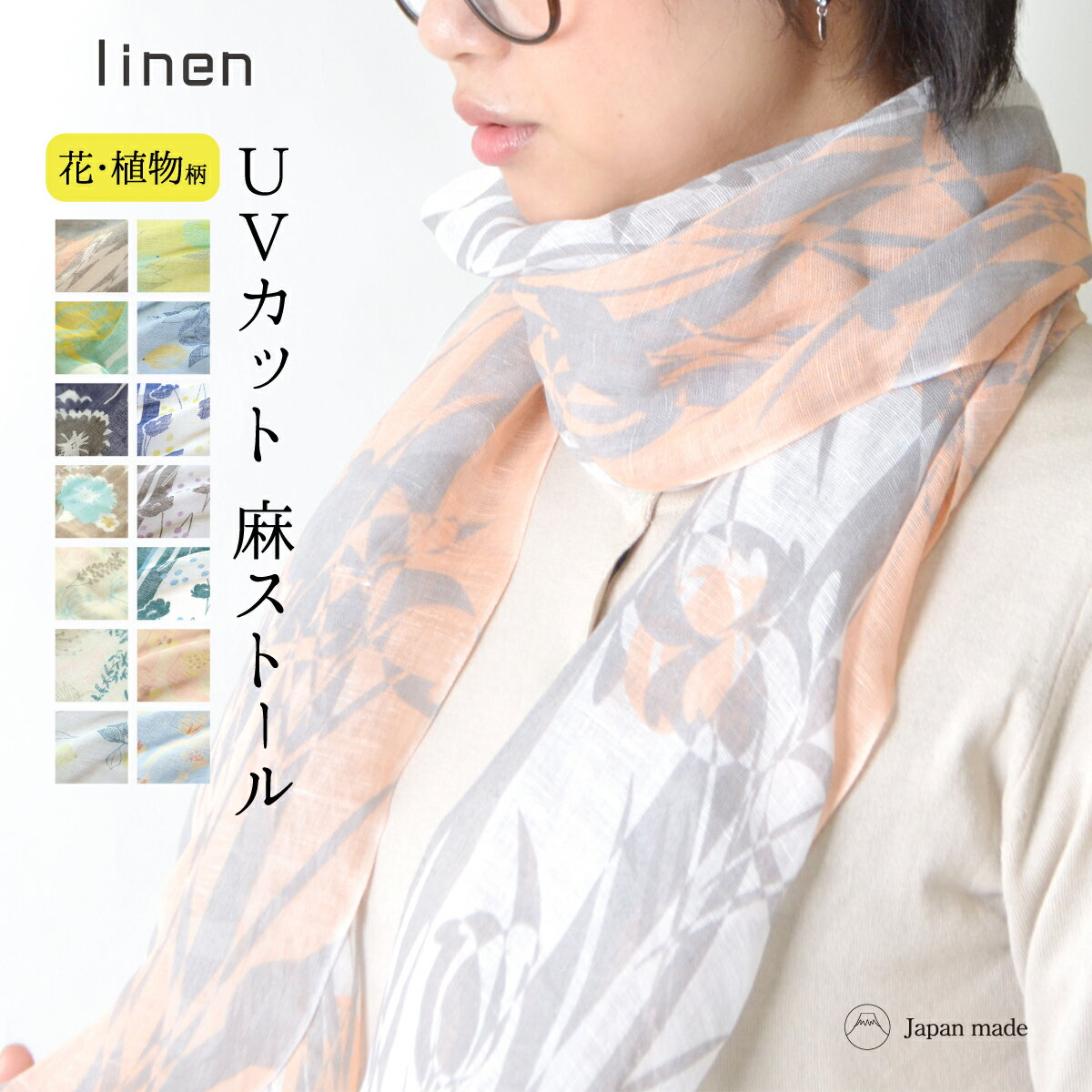 【linen】 麻ストール 花・植物柄 (4165)UVカット リネン フランダース地方 花柄 植物柄 母の日 ギフト プレゼント 麻 綿 リネン コットン 日本製 伝統 技術 職人