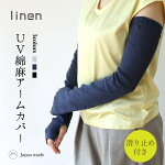 【linen】UV綿麻アームカバー(5220)レディースおしゃれおすすめ絹屋きぬや女性アームカバー天然素材シルク日本製