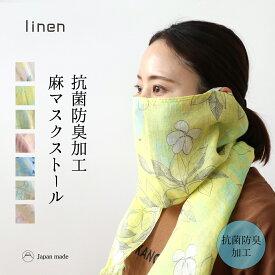 接触冷感 抗菌 麻 マスク ストール 送料無料 新柄 ギフト プレゼント 日本製 伝統 技術 linen