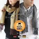 ウール リバーシブル マフラー(5262)羊毛 ユニセックス 男女兼用 レディース メンズ 女性 男性 高級 あったか 温かい