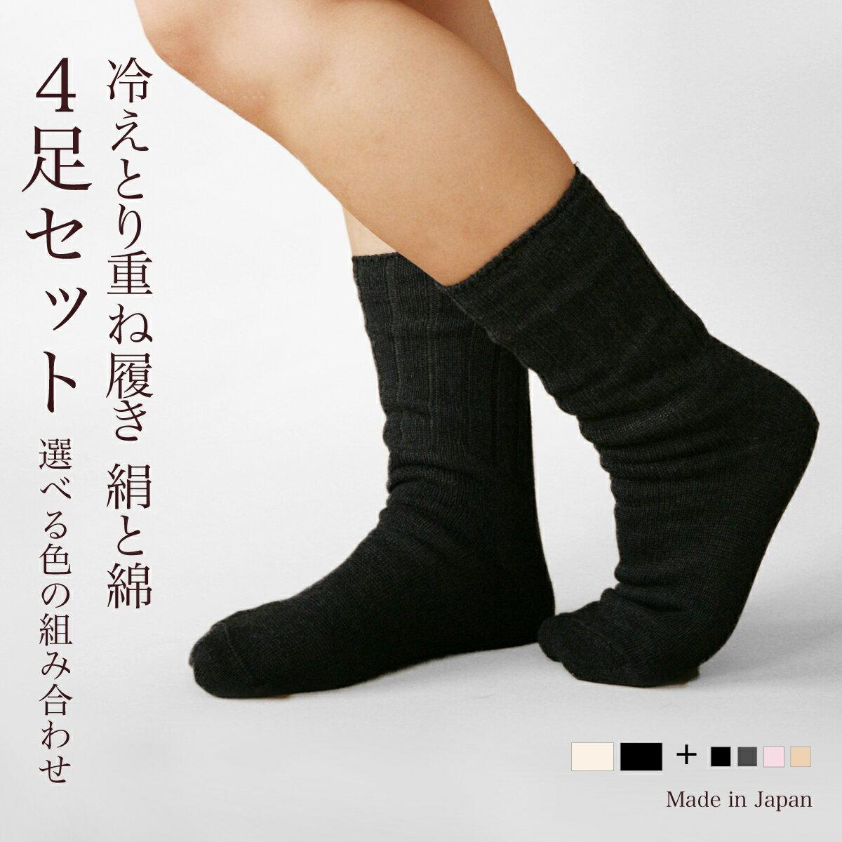 冷えとり靴下 4足セット (3570) 靴下 くつした ソックス レディース 女性 メンズ 男性 天然素材 絹 シルク 綿 コットン 5本指靴下 かかとなし 日本製 【nukunuku】