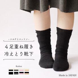 冷えとり靴下 レディース 4足セット 冷え取り 靴下 くつした 絹 シルク 綿 コットン 日本製