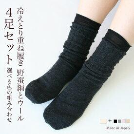 冷えとり 靴下 4足セット レディース 女性用 くつした ソックス 温活 冷え取り 野蚕絹 ワイルドシルク ウール 日本製 ギフト プレゼント