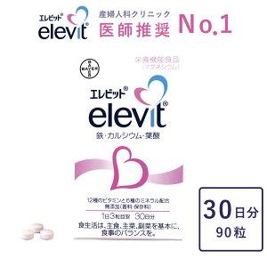 送料無料 葉酸 サプリ エレビット elevit 約 30日分 ママ 母 応援 サプリメント 妊婦 妊活 産後 マタニティ