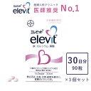 葉酸 含む サプリ【 エレビット (elevit) 】 【 お買い得 】 30日分×3個セット 鉄分 サプリメント 葉酸サプリ 無添加 授乳 妊婦 妊…