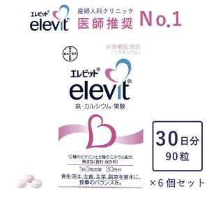クーポン対象 送料無料 葉酸 サプリ エレビット elevit 約 30日分 × 6個セット ママ 母 応援 サプリメント 妊婦 妊活 産後 マタニティ