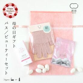 送料無料 シルク お肌潤う ギフトセット 絹 綿 美容 マスク 美容液 コスメ ハンドクリーム ボディタオル 美肌 絹屋