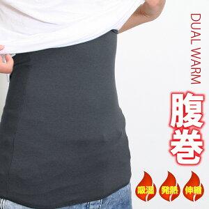 日本製デュアルウォーム素材を使った腹巻き(5155)【メール便可】
