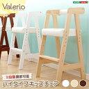 ハイタイプキッズチェア【ヴァレリオ-VALERIO-】(キッズ チェア 椅子)【so】