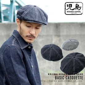 児島ジーンズ 公式通販 ベーシックキャスケット メンズ 帽子 キャップ kojima genes 【RNB986】