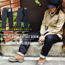 児島ジーンズ 公式通販 23oz セルビッチ ヴィンテージ ストレート デニム メンズ レギュラーストレート パンツ インディゴ RNB-1020