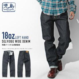 18oz セルビッチ 左綾 ワイドデニム ジーンズ誕生から現在まで進化の過程で生まれた1930年代のジーンズをイメージしたモデル。 児島ジーンズ KOJIMA GENES 国産 made in japan 日本製 岡山 児島 ボトムス メンズ 30インチ 〜 42インチ パンツ バイク ハーレー
