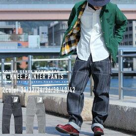 ダブルニーペインターパンツ ペインターパンツをベースに負荷のかかりやすい膝部分を二重にしたダブルニー仕様のアイテム 国産 made in japan 日本製 岡山 児島 ボトムス メンズ 30インチ 〜 42インチ ワークパンツ バイク ハーレー