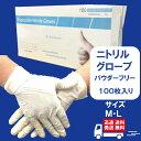 ニトリルグローブ ニトリル手袋 粉なし パウダーフリータイプ Mサイズ Lサイズ 薄手 使い捨て手袋 100枚入り 送料無料…