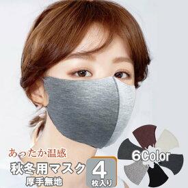 洗える おしゃれな 秋冬用マスク 厚手あったか温感無地 ファッションマスク 息がしやすい 蒸れない 耳紐アジャスター付き 4枚入り 全6色 個別包装 送料無料 ネコポス発送 2set以上でプレゼント付き