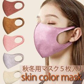 洗える 肌色マスク ベージュ ブラウン こげ茶 ピンク グレー 秋冬用マスク おしゃれなかわいいマスク 5枚セット 送料無料 個別包装 ネコポス発送 2set以上でプレゼント付き