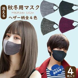 1,000円ポッキリ 洗える 秋冬用マスク ファッションマスク ヘザー柄 息がしやすい 蒸れない 耳紐アジャスター付き 4枚入り 個別包装 送料無料 ネコポス発送 2set以上でプレゼント付き