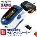 パルスヘルスメーター 血中酸素濃度計 SPO2 測定器 脈拍計 酸素飽和度 心拍計 指脈拍 指先 酸素濃度計 高性能 携帯用…