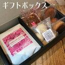 フェブラリーブレンドと焼き菓子のギフトボックス