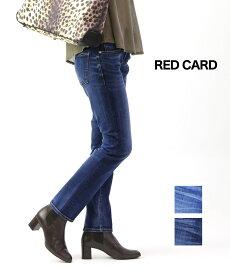 【ポイントアップ20倍!】RED CARD(レッドカード)コットンストレッチデニム スリムストレート デニムパンツ ジーンズ アニバーサリーストレート Anniversary Straight・26403ST-2941902【レディース】