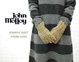 【ポイント20倍】【ジョンモロイ JOHN MOLLOY】ウールフィンガーレスニット手袋・NJM1082-0341202【メール便可能商品】[M便 4/5]【レディース】【RCP】【小物】