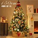 急速発送 送料無料 クリスマスツリー ツリー 電飾付き可愛い おしゃれ オーナメント led 150cm オーナメントセット…