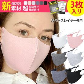 即納【メール便送料無料】マスク 洗える 3枚入 柔らかさUP↑ 立体マスク 洗えるマスク 飛沫対策 大人用 超柔肌触り 軽い 丈夫 超快適生地 個別包装 安全 洗濯可 再利用可 紐 調整 マスク ピンク 洗えるマスク