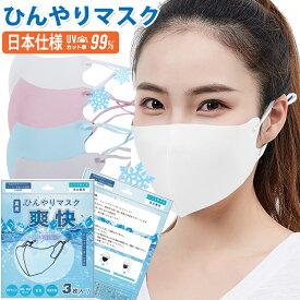 冷感マスク 接触冷感 \\11時までのご注文は当日発送可能// 送料無料 夏マスク 洗えるマスク 飛沫対策 大人用 予防 男女兼用 マスク 涼しい 洗濯可 再利用可 UVカット ひんやりマスク 洗える アイス 冷たい 超快適生地 蒸れない