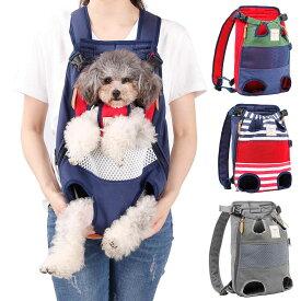 【2020年新発売 送料無料】ペット用 バッグ スリング ペットキャリー リュック型 犬用 猫用 両肩ショルダー 両手開放 通気性 アウトドア 旅行 お出かけ便利 調整可能FED ONLINE(p-qs-14)