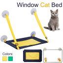 【新年特販!】猫ハンモック 猫の窓ソファ- 猫窓枠座り台 改善強化吸盤タイプ 昼寝用ウィンドウ ベッド ストレス解消 …