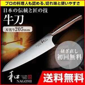 包丁 三星刃物 和 NAGOMI 「丸 MARU」 牛刀 刃渡り205mm[K-013]【あす楽対応不可】【送料無料】