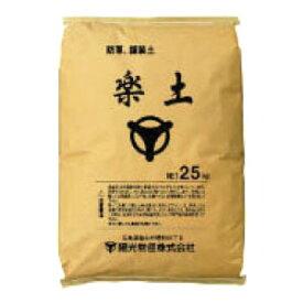 固まる土・防草・舗装土「楽土25kg」完全無機素材[G-218]【あす楽対応不可】